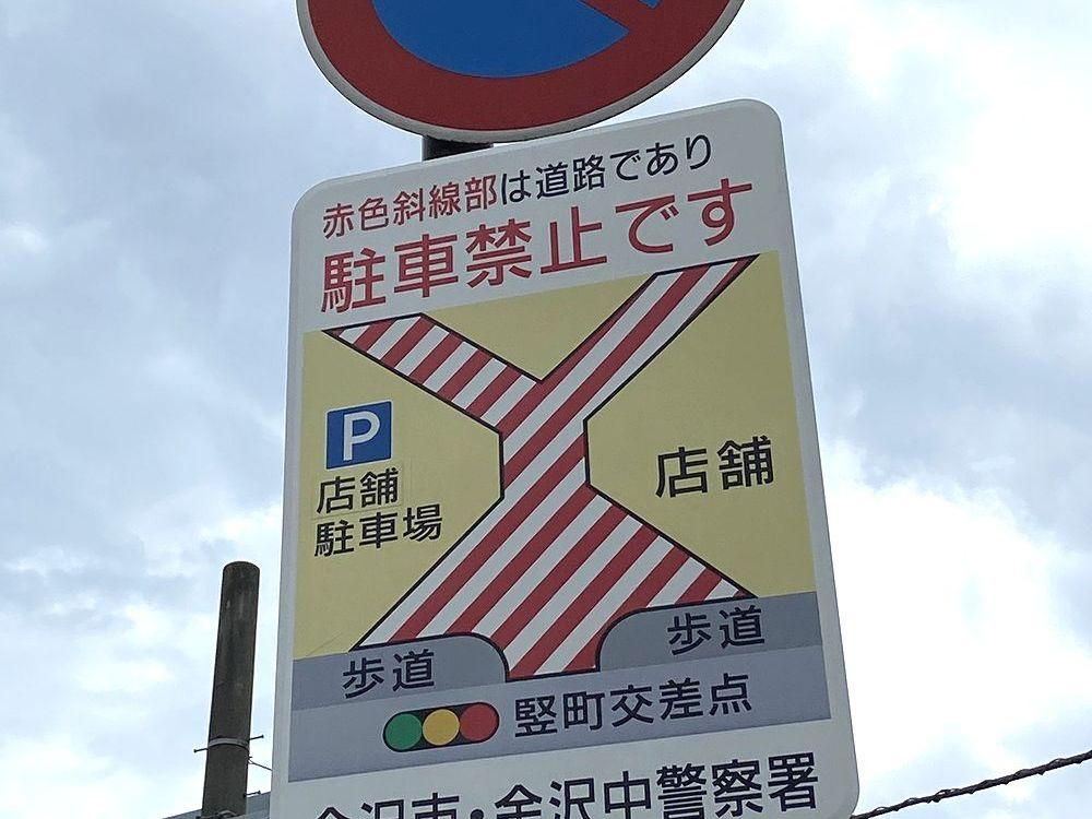 近隣道路は駐停車禁止