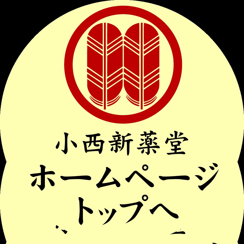 小西新薬堂ホームページトップへ