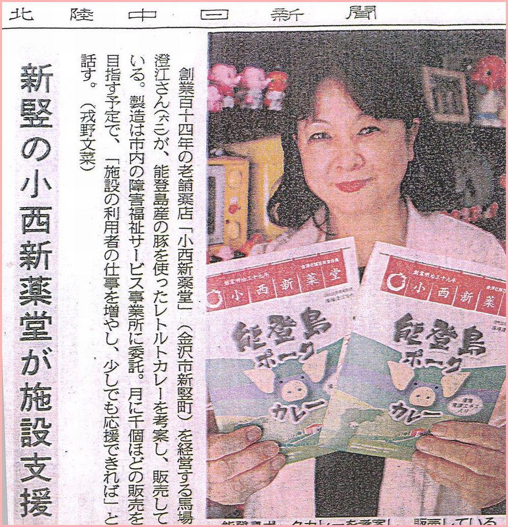 北陸中日新聞の掲載記事