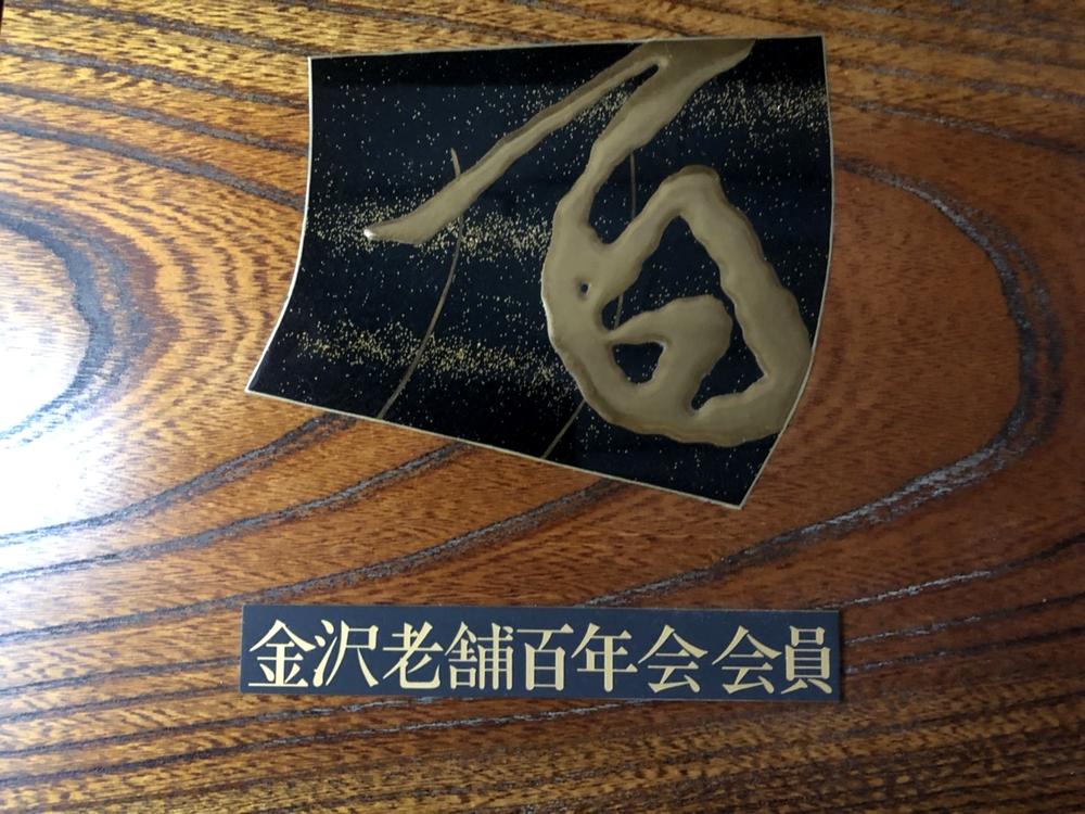 金沢老舗百年会会員