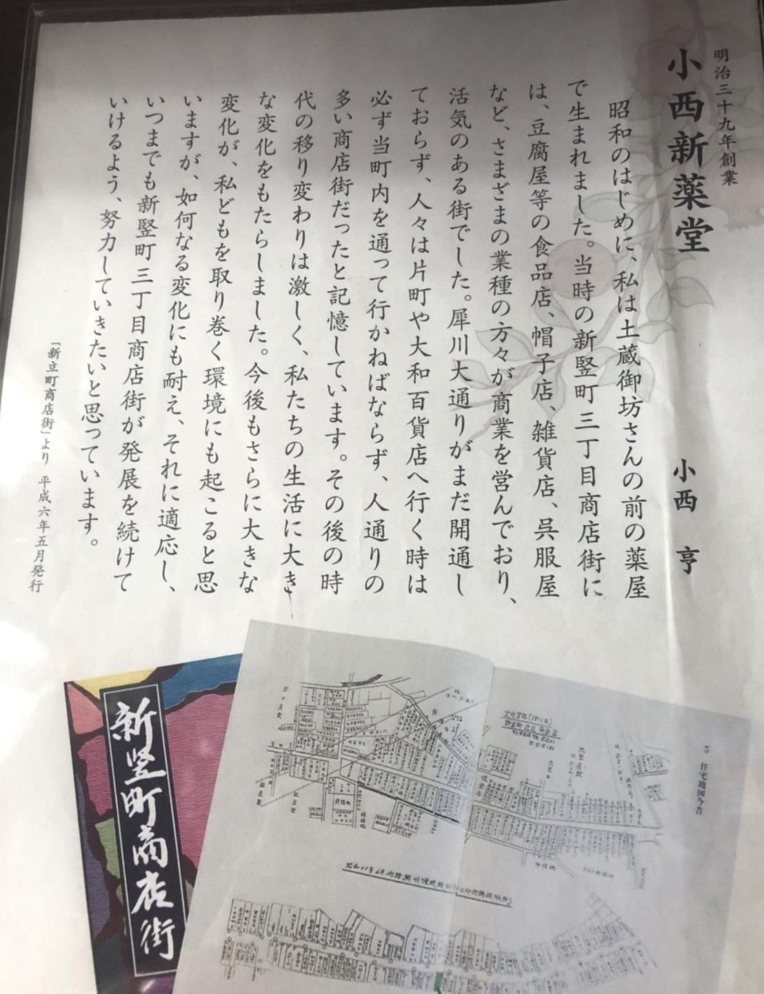 新立町商店街の小西新薬堂紹介