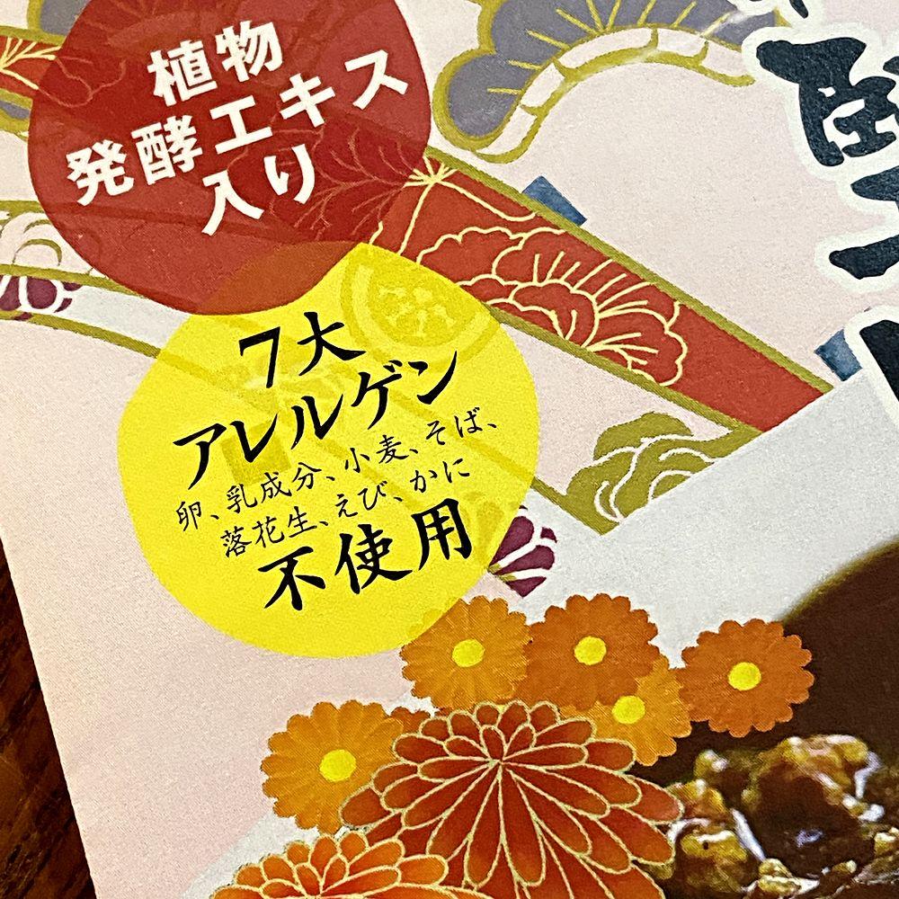金沢新竪町カレーのリニューアル