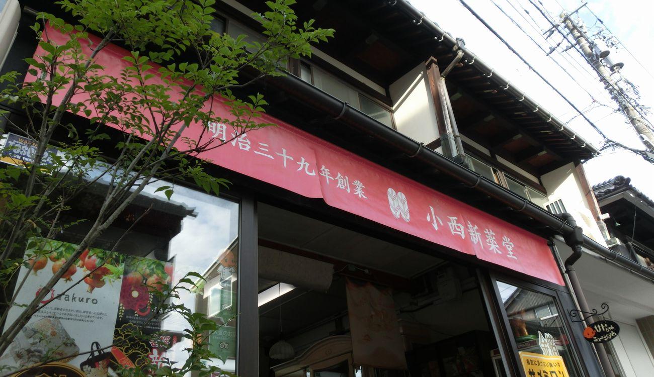 金沢市の小西新薬堂は地域に密着した薬店です